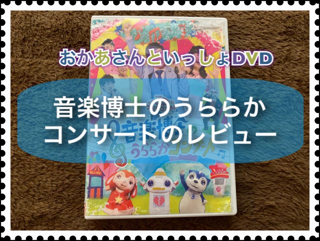 【音楽博士のうららかコンサート】おかあさんといっしょファミリーコンサートのCD・DVD情報