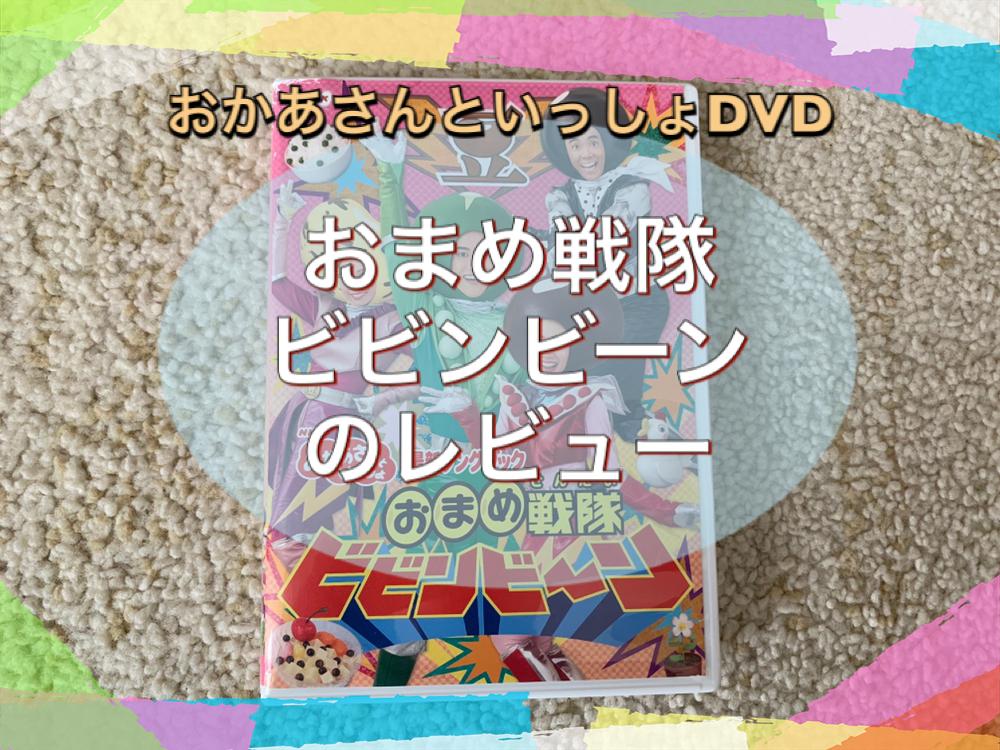 おかあさんといっしょ「おまめ戦隊ビビンビーン」最新ソングブックCD・DVD情報やレビュー