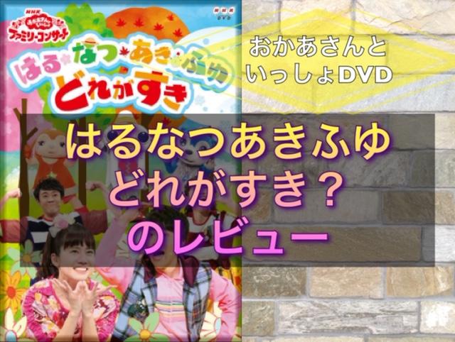 おかあさんといっしょ ファミリーコンサート「はる・なつ・あき・ふゆ どれが好き」のDVD・CD情報