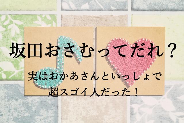 坂田おさむって誰?実はおかあさんといっしょでは【超スゴイ人だった!】おさむお兄さんが作詞作曲した曲一覧。