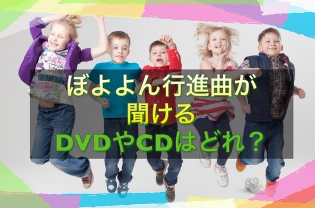ぼよよん行進曲の泣ける歌詞とは?おかあさんといっしょの人気の曲が聴けるCD・DVDをご紹介!