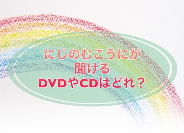 「にじのむこうに」の歌詞やおかあさんといっしょではいつから歌われてる?収録のCDやDVDをご紹介!