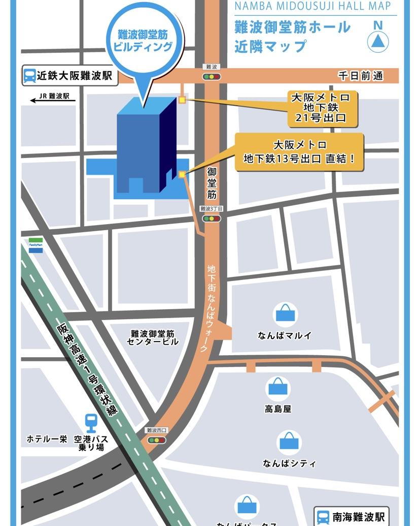 「お父さん預かりサービス」をやっている難波御堂筋ホールのアクセスマップ