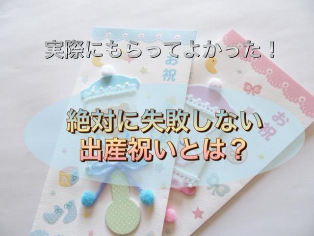 実際にもらって本当に助かった【絶対に失敗しない出産祝いのプレゼント】とは?育児に大活躍のアイテムをご紹介!