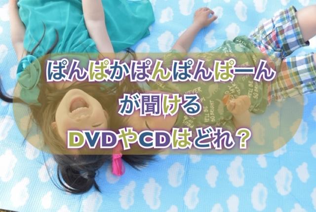 《ぱんぱかぱんぱんぱーんが聞けるDVDやCDはどれ?》作詞作曲はいきものがかりの水野良樹!