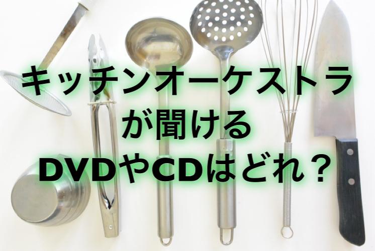 《キッチンオーケストラが聞けるDVDやCDをご紹介!》おかあさんといっしょの人気曲を家で聞くには?