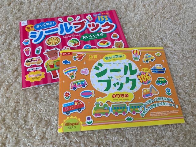 100円ショップダイソーのシールブック