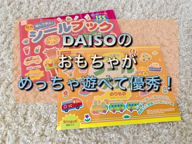 100円ショップ「ダイソー」のおもちゃのクオリティが高くてスゴい!プラレール系の電車・シールブックは100円で揃う!