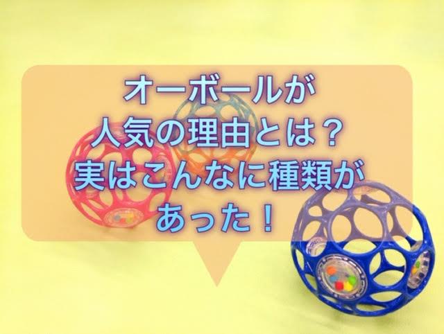 赤ちゃん用知育おもちゃの「オーボール」とは?人気の理由をご紹介!実はオーボールにはこんなに種類があった!
