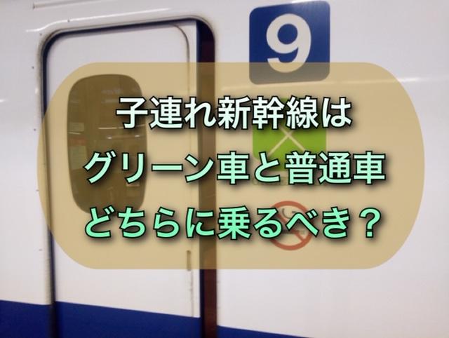 【子連れ新幹線】小さい子供や赤ちゃんがいるならグリーン車はおすすめしない!私が普通車をすすめる理由とは?