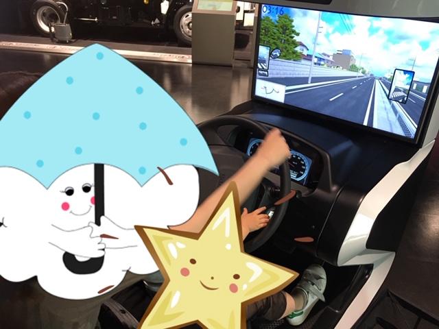 いすゞプラザ 運転シミュレーションゲーム