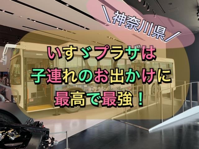 《神奈川県・子連れスポット》「いすゞプラザ」は乗り物大好きな子供にぴったり!ISUZUのトラックやバスに触って乗れる!