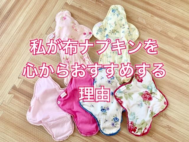 布ナプキンとは?使い捨てナプキンとの違いや特徴・メリット・使った感想をご紹介!妊活にもおすすめ♪