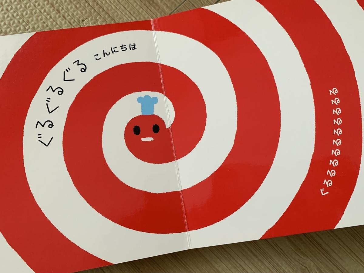 0歳の赤ちゃん・1歳の子供向けおすすめの知育絵本「しましまぐるぐる」2