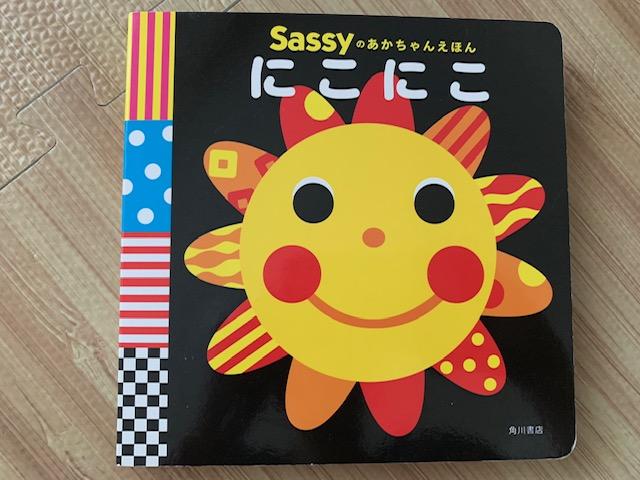 0歳の赤ちゃん・1歳の子供向けおすすめの知育絵本「にこにこ」