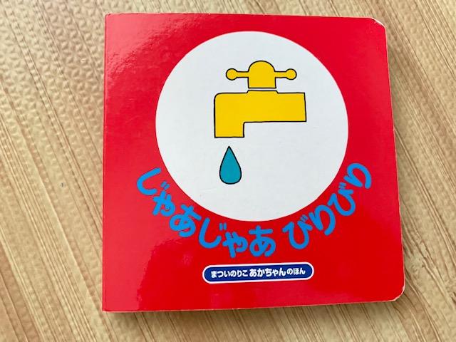 0歳の赤ちゃん・1歳の子供向けおすすめの知育絵本「じゃあじゃあびりびり」