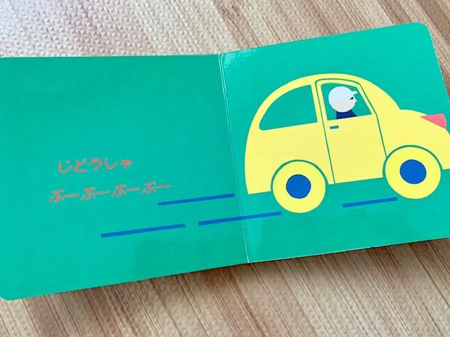 0歳の赤ちゃん・1歳の子供向けおすすめの知育絵本「じゃあじゃあびりびり」2