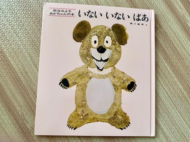 0歳の赤ちゃん・1歳の子供向けおすすめの知育絵本「いないいないばあ」