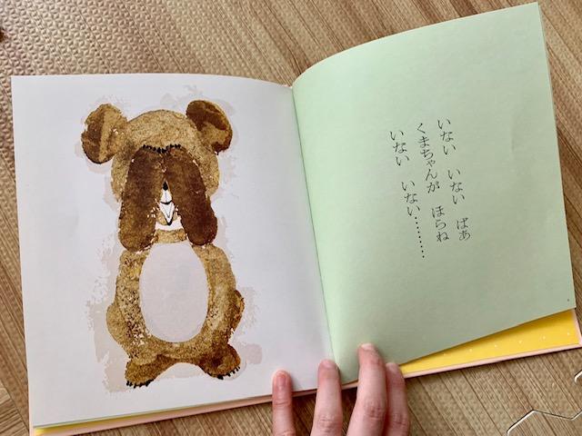 0歳の赤ちゃん・1歳の子供向けおすすめの知育絵本「いないいないばあ」2