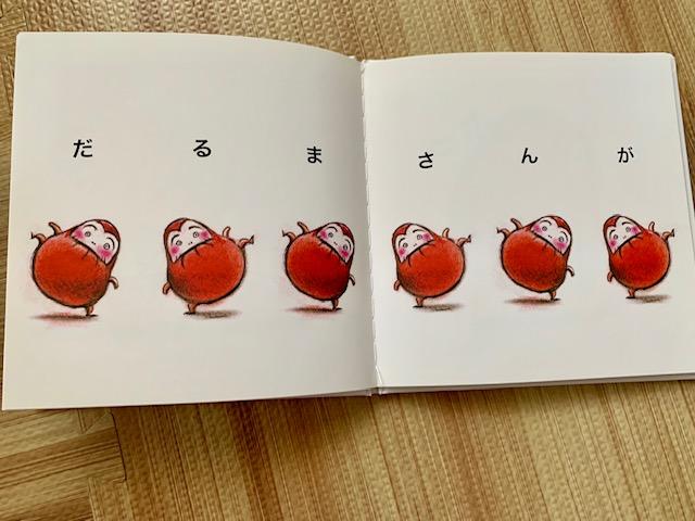 0歳の赤ちゃん・1歳の子供向けおすすめの知育絵本「だるまさん」2