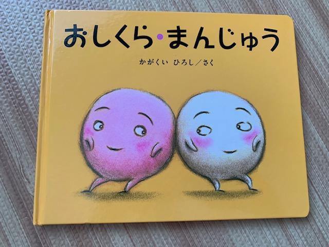 0歳の赤ちゃん・1歳の子供向けおすすめの知育絵本「おしくらまんじゅう」