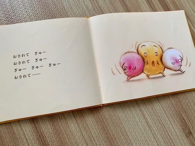 0歳の赤ちゃん・1歳の子供向けおすすめの知育絵本「おしくらまんじゅう」2
