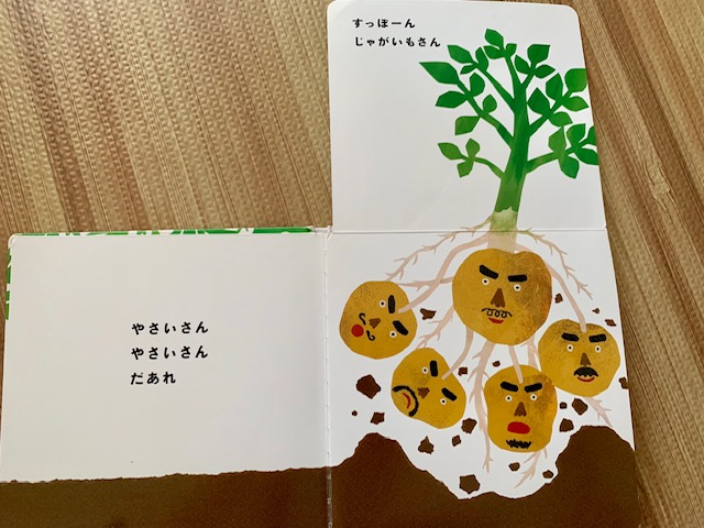 0歳の赤ちゃん・1歳の子供向けおすすめの知育絵本「やさいさん 」3