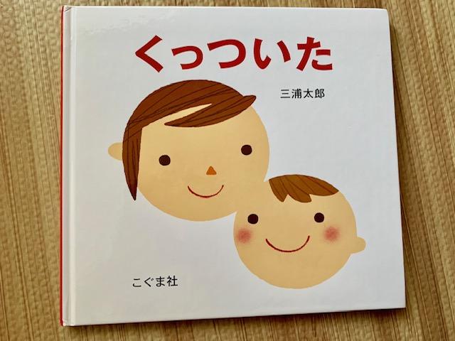 0歳の赤ちゃん・1歳の子供向けおすすめの知育絵本「くっついた」