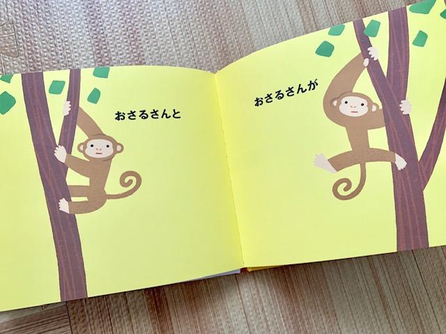 0歳の赤ちゃん・1歳の子供向けおすすめの知育絵本「くっついた」2