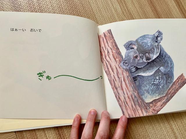 0歳の赤ちゃん・1歳の子供向けおすすめの知育絵本「おやこでぎゅっ!」2