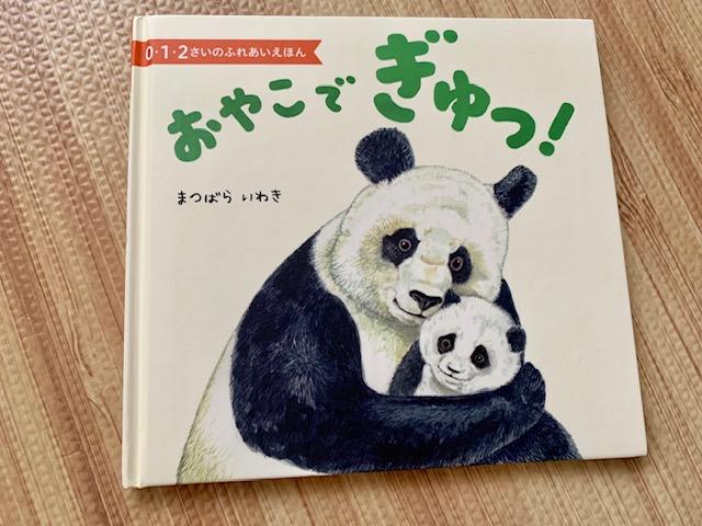 0歳の赤ちゃん・1歳の子供向けおすすめの知育絵本「おやこでぎゅっ!」