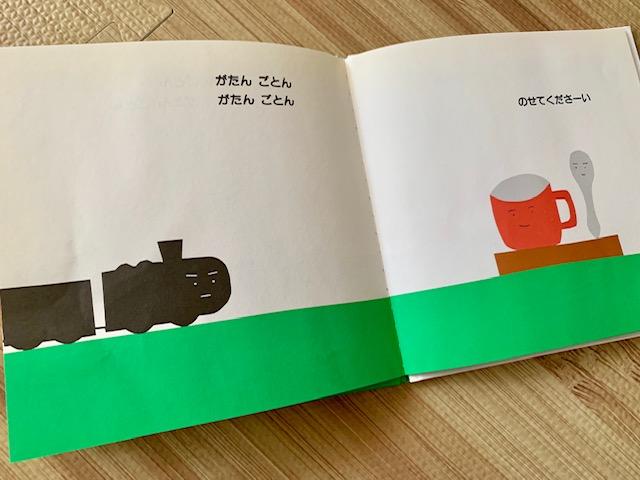 0歳の赤ちゃん・1歳の子供向けおすすめの知育絵本「がたんごとん がたんごとん」2