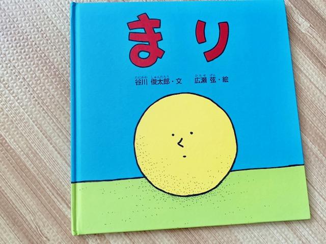 0歳の赤ちゃん・1歳の子供向けおすすめの知育絵本「まり」