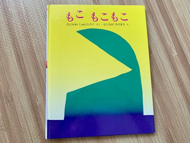 0歳の赤ちゃん・1歳の子供向けおすすめの知育絵本「もこもこもこ」