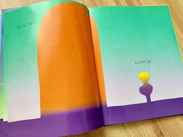 0歳の赤ちゃん・1歳の子供向けおすすめの知育絵本「もこもこもこ」2