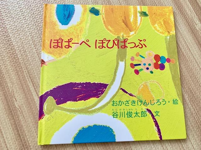 0歳の赤ちゃん・1歳の子供向けおすすめの知育絵本「ぽぱーぺ ぽぴぱっぷ」