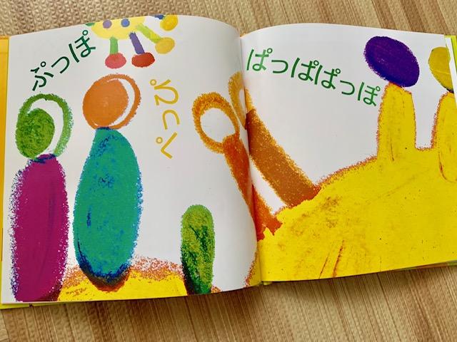 0歳の赤ちゃん・1歳の子供向けおすすめの知育絵本「ぽぱーぺ ぽぴぱっぷ」2