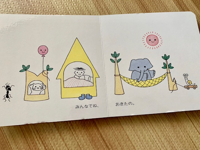 0歳の赤ちゃん・1歳の子供向けおすすめの知育絵本「みんなでね」2