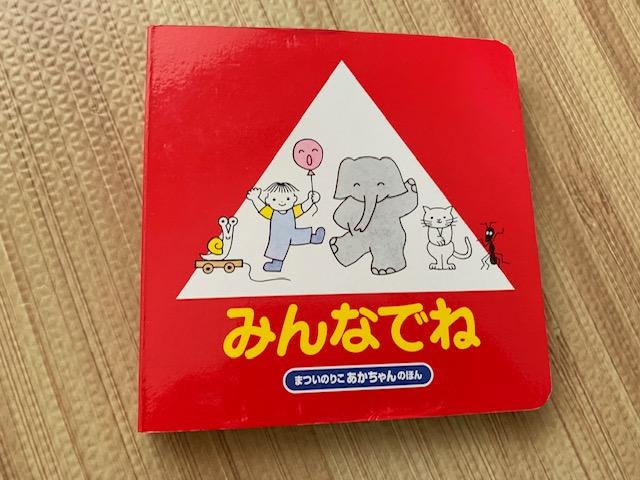 0歳の赤ちゃん・1歳の子供向けおすすめの知育絵本「みんなでね」