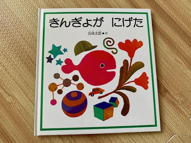 0歳の赤ちゃん・1歳の子供向けおすすめの知育絵本「きんぎょがにげた」