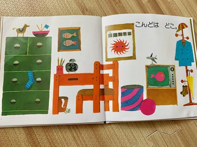 0歳の赤ちゃん・1歳の子供向けおすすめの知育絵本「きんぎょがにげた」2
