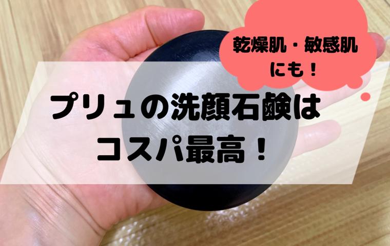 プリュの「クリアファイン ブラック ソープ」はコスパ抜群の優秀石鹸!乾燥肌・敏感肌におすすめの洗顔フォームをご紹介!