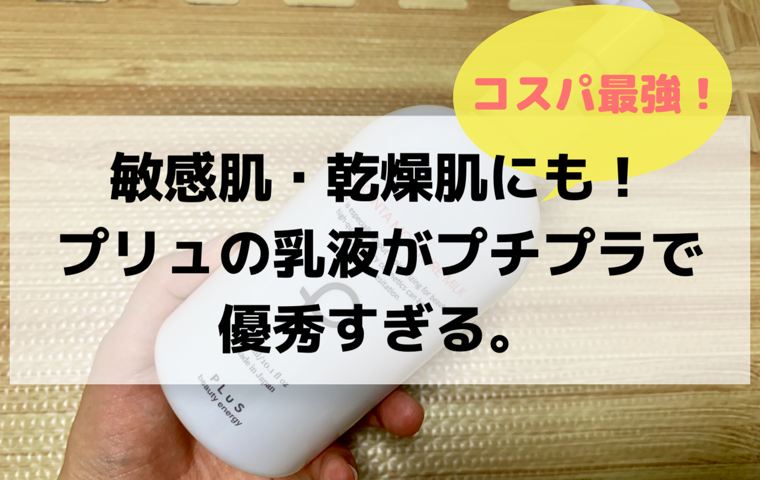 高品質乳液がプチプラで買える!「プリュ プラセンタ モイスチュア ミルク」はどの肌質にも合うコスパ最強の美肌コスメ!