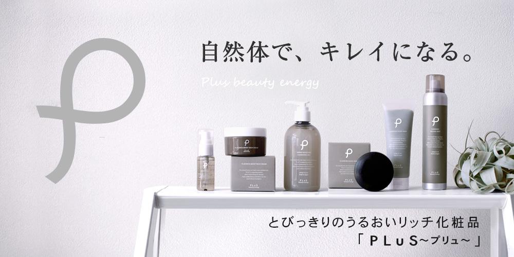 「自然体でキレイになる」PLus(プリュ)スタイルクリエイト株式会社