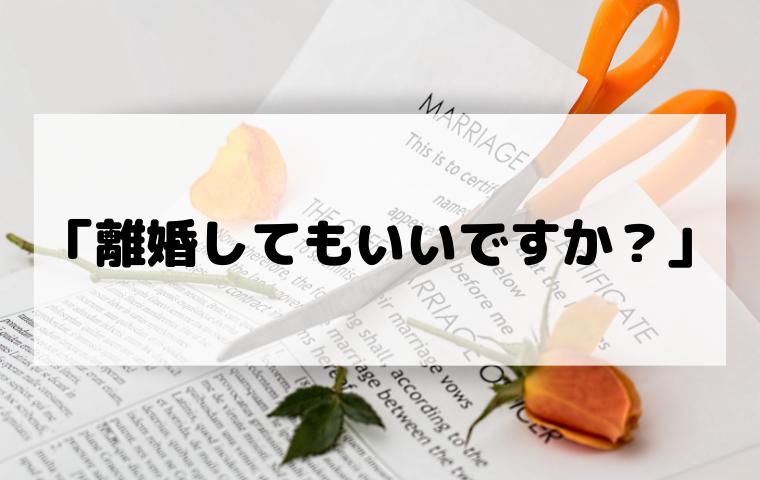 「離婚してもいいですか?翔子の場合」をネタバレしない範囲であらすじ・レビューをご紹介!
