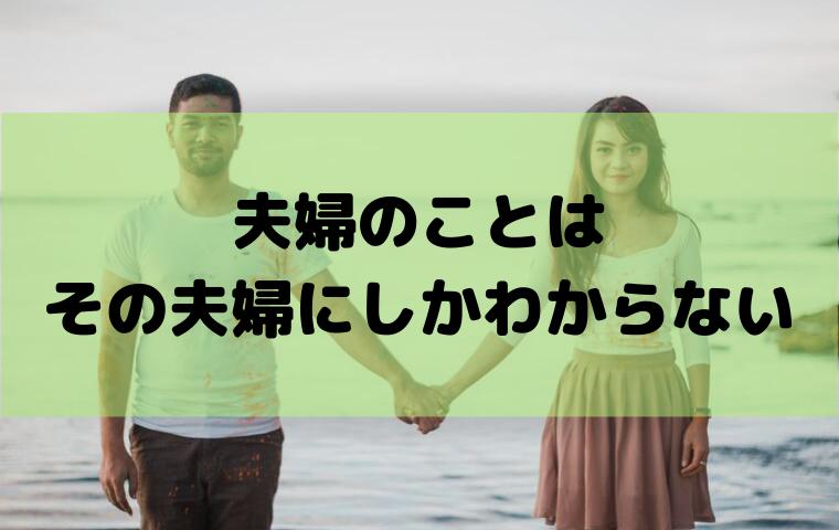 「離婚をしていない=うまくいっている」は大間違い。夫婦のことはその2人にしかわからない。