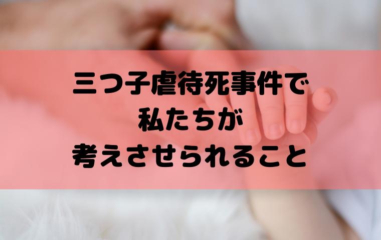 愛知県 三つ子虐待死事件の経緯や背景とは?集まった署名の数や今後私たちがすべきこと