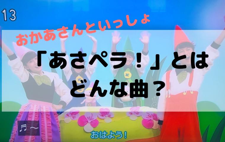 「あさペラ!」おかあさんといっしょの今月のうたとは?中西圭三×INSPiの超貴重曲!