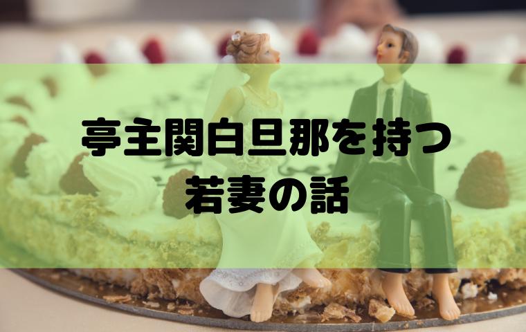 亭主関白夫と結婚をしたママ友の話。なぜ妻は旦那に従うのか?