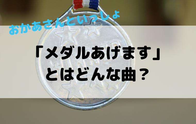 「メダルあげます」坂田おさむが書いた泣ける歌詞とは?収録のDVD・CDをご紹介!